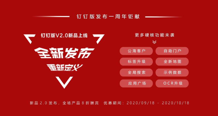 钉钉发版一周年,V2.0新品发布上线,硬核功能期待您的体验!