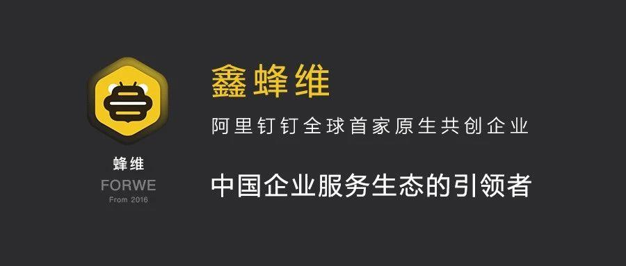 鑫蜂维携手鹏为CRM,共创移动智慧办公