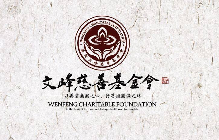 扬州文峰慈善基金携手鹏为软件,共建会员管理平台