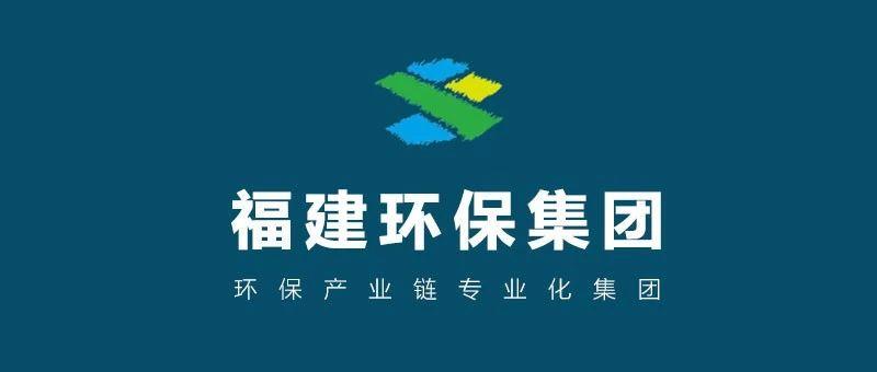 福建环保集团携手鹏为,共建智能CRM平台