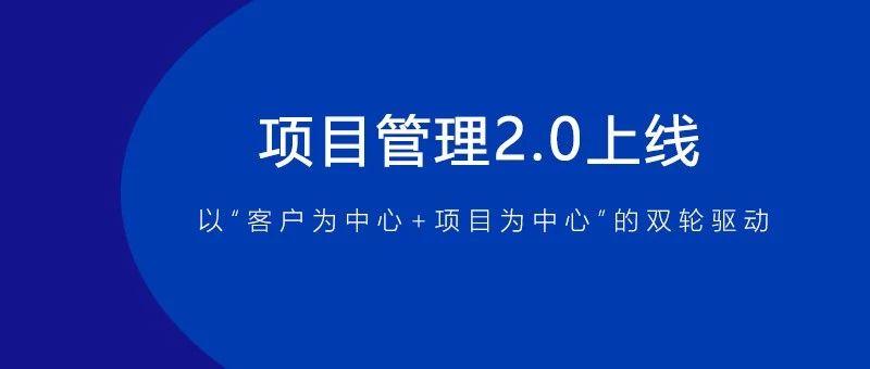鹏为全新项目管理2.0上线