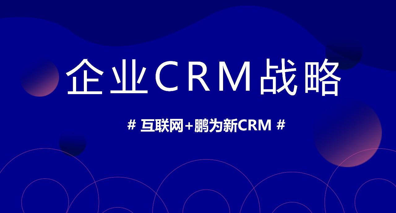 有效的CRM战略如何建立?
