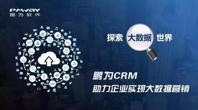 大数据时代CRM为何在还能处于绝对的优势