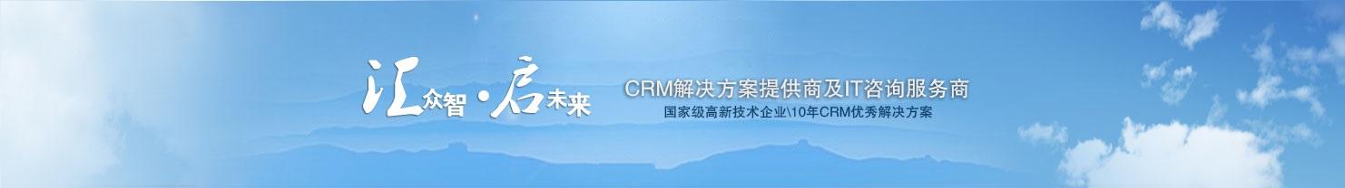 房地产crm软件